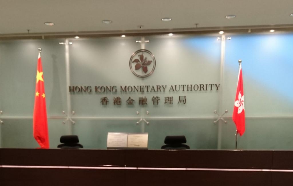 Hong_Kong_Monetary_Authority_Reception-e1527734446672